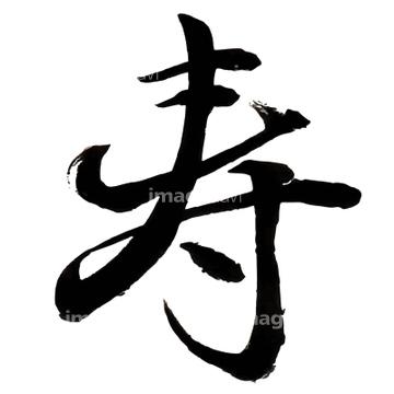 寿文字の画像素材 デザインパーツイラストcgの写真素材なら