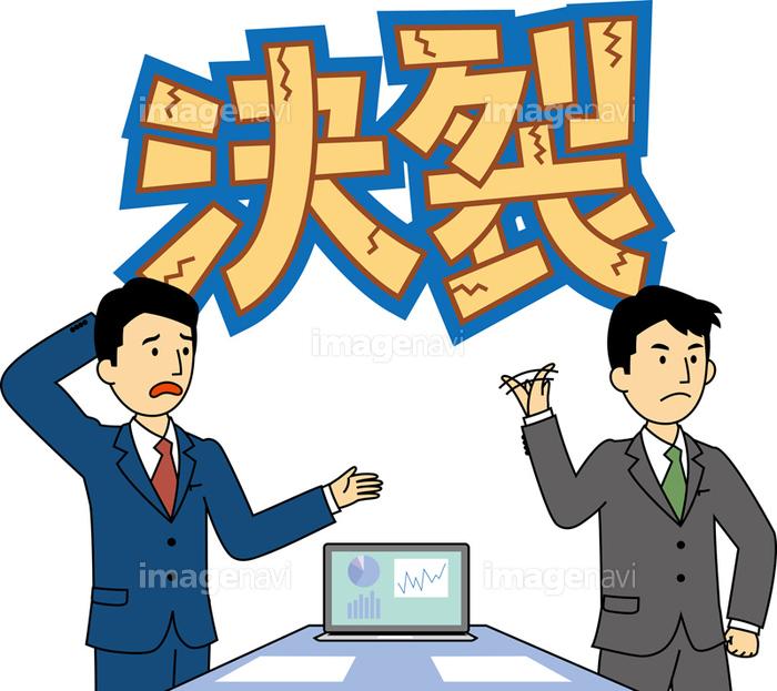 交渉決裂するビジネスマン】の画像素材(10047924) | イラスト素材なら ...