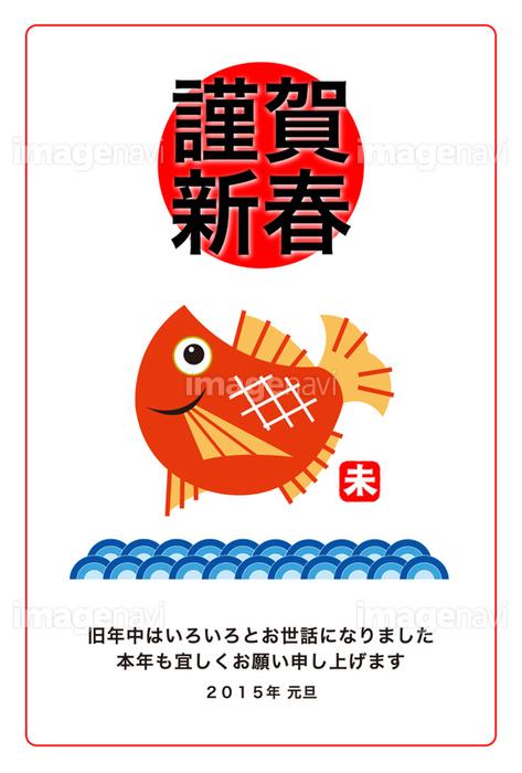 年賀状 鯛 謹賀新年 正月 の画像素材 イラスト素材ならイメージナビ