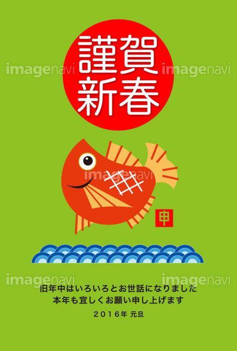 サル 挨拶文 年賀状 鯛 年号 謹賀新年 の画像素材 イラスト素材ならイメージナビ