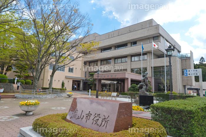 流山 市役所