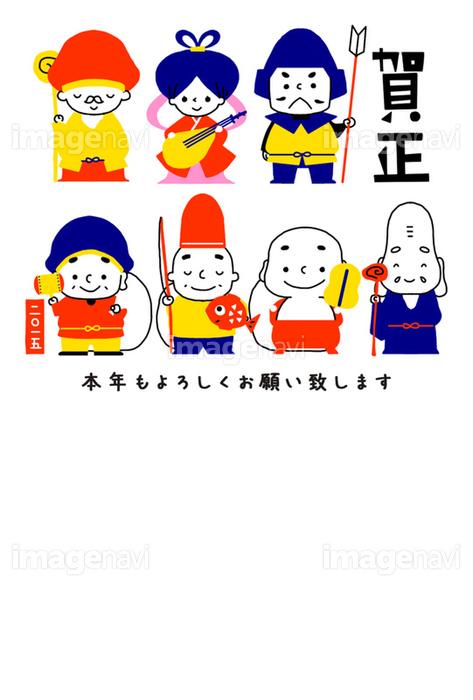 年賀状 七福神 正月 テンプレート かわいい の画像素材 イラスト素材ならイメージナビ