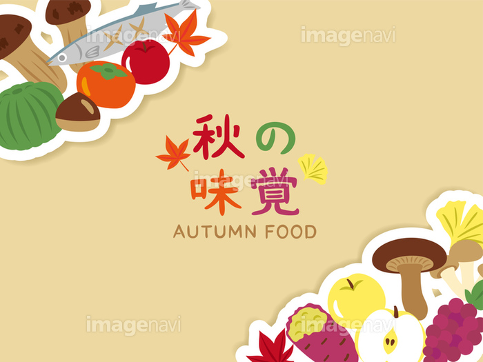 秋の味覚 フレーム素材の画像素材31151113 イラスト素材なら