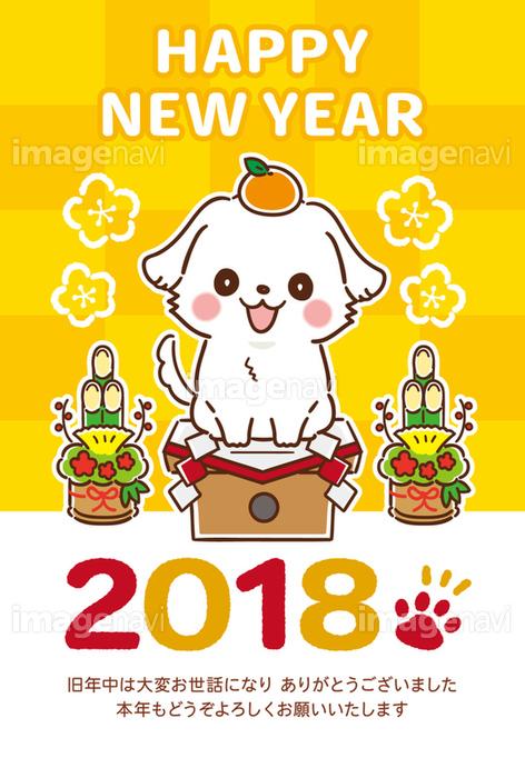 かわいい戌年 犬 の年賀状素材 18年 の画像素材 イラスト素材ならイメージナビ