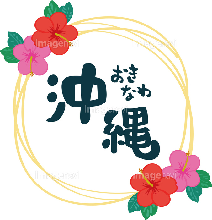ハイビスカスのイラストと沖縄の書き文字素材の画像素材31273577