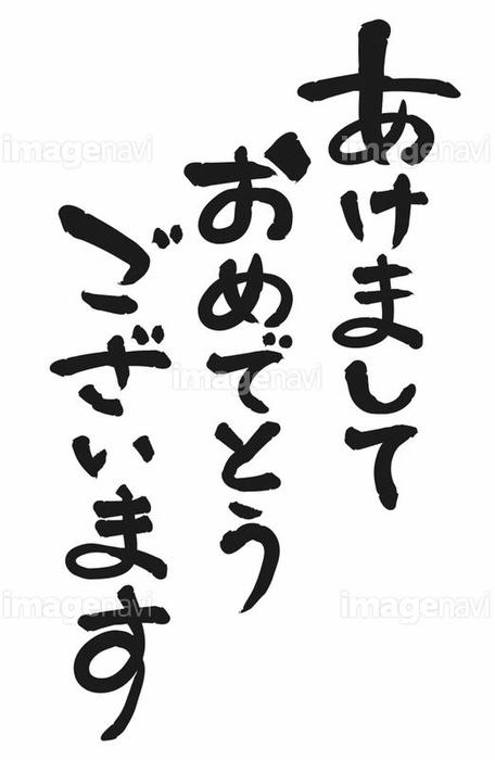 あけましておめでとうございます 筆文字 の画像素材 イラスト素材ならイメージナビ