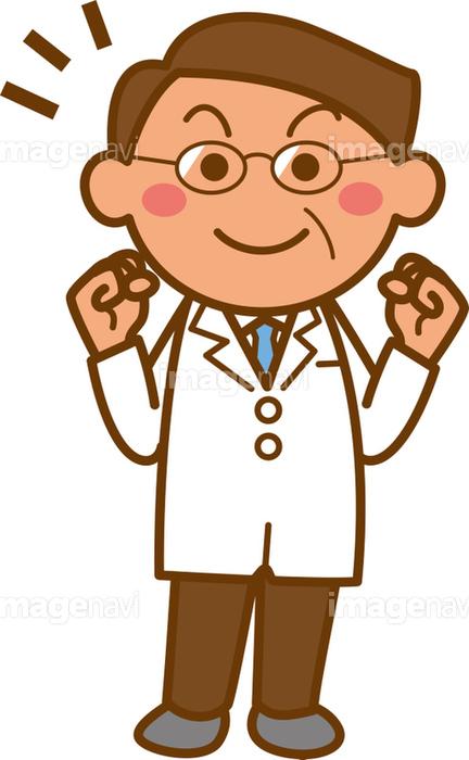 医師 薬剤師 教師 科学者 概念 化学 活発 かわいい の画像素材 イラスト素材ならイメージナビ
