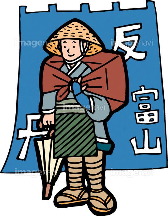 富山の薬売りの画像素材40105818 イラスト素材ならイメージナビ