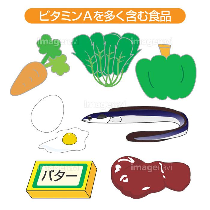 食品 ビタミン を 多く 含む