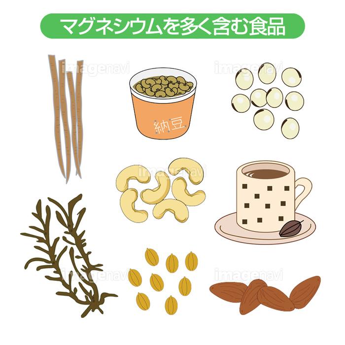 食材 マグネシウム
