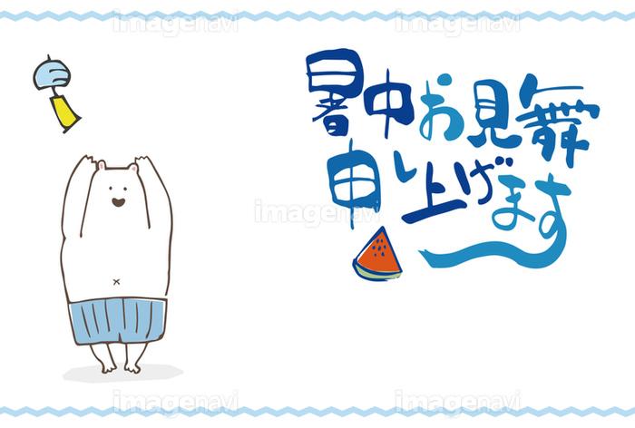海水パンツの白くま暑中見舞いはがきイラストの画像素材40586737