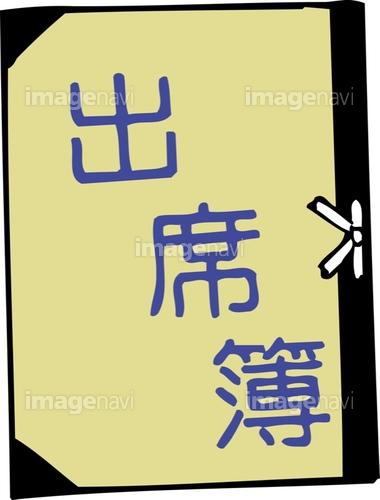 出席簿】の画像素材(40898900) |...